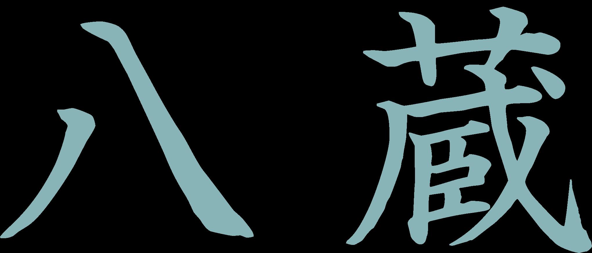 八蔵(はちくら)